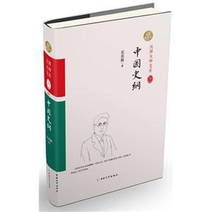 中國史綱:精裝索引版-民國大師文庫