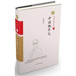 中国报学史:精装索引版