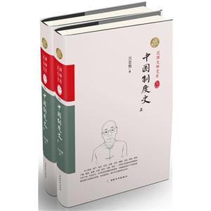 中國制度史:精裝索引版