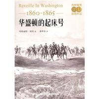 华盛顿的起床号:1860-1865/获普利策奖绘美国原初风光