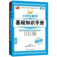 小学生数学基础知识手册-升级版