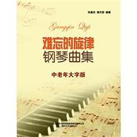 �y忘的旋律�琴曲集-中老年大字版