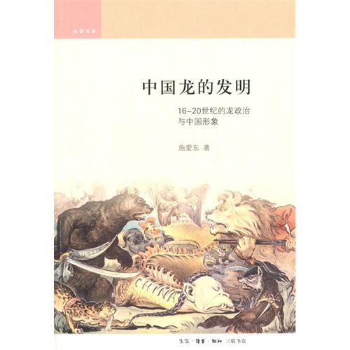 中国龙的发明-16-20世纪的龙政治与中国形象