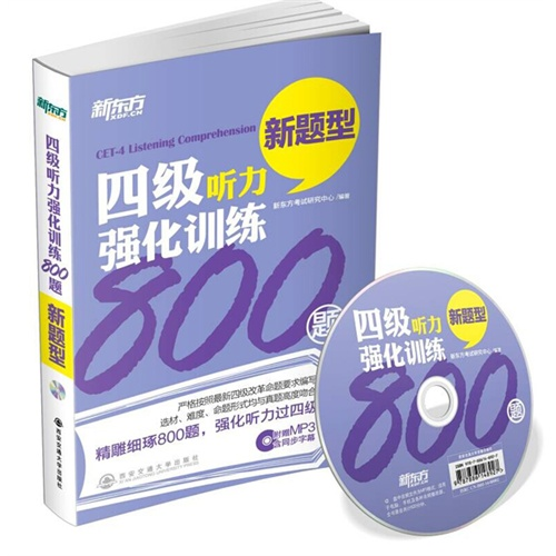四级听力强化训练800题-新题型-附赠MP3含同步字幕