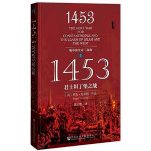 1453-君士坦丁堡之战-地中海史诗三部曲-I