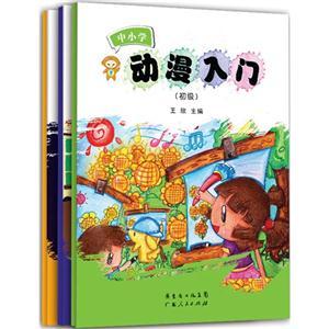 中小学动漫入门-(全3册)