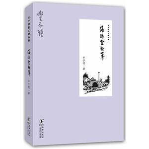 缘缘堂新笔-丰子恺散文精品集