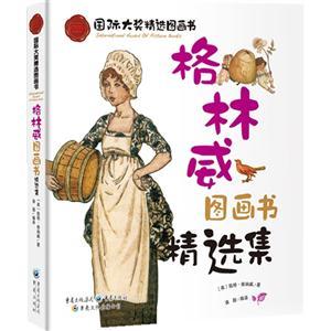格林威图画书精选集