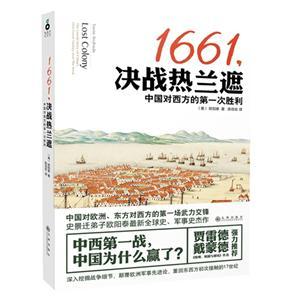 1661,决战热兰遮-中国对西方的第一次胜利