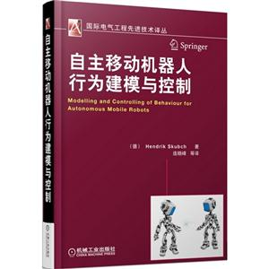 自主移动机器人行为建模与控制