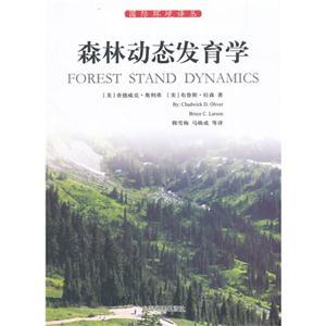 森林动态发育学