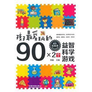 孩子最爱玩的90x2个益智科学游戏