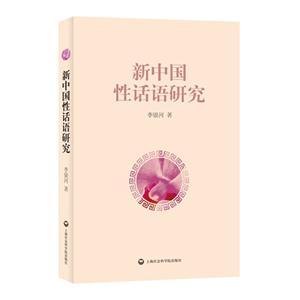 新中国性话语研究