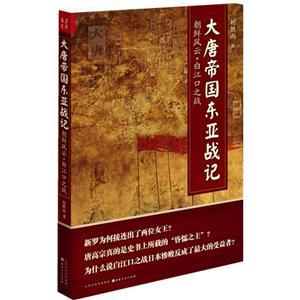 大唐帝国东亚战记-朝鲜风云.白江口之战