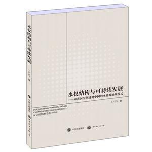 水权结构与可持续发展――以黄河为例透视中国的水资源治理模式