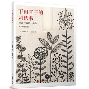 背包.零钱袋.小物品-下田直子的刺绣书