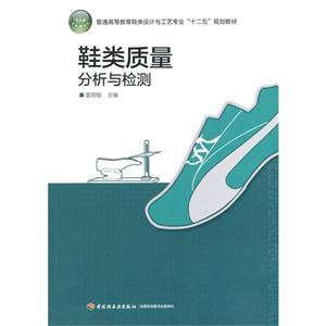 鞋类质量分析与检测