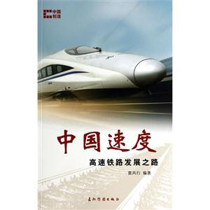 中国速度:高速铁路发展之路