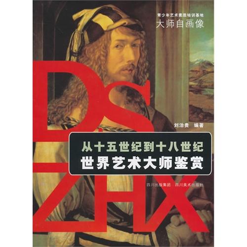 从十五世纪到十八世纪世界艺术大师鉴赏-大师自画像