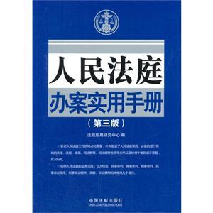人民法庭办案实用手册-(第三版)