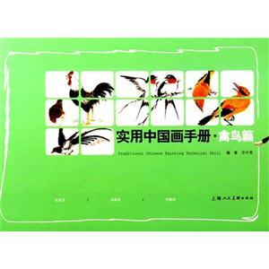 实用中国画手册-禽鸟篇