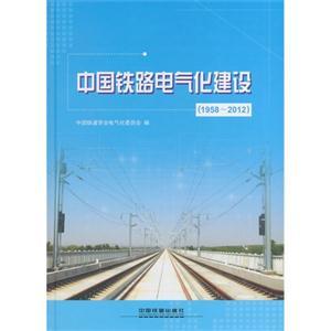 1958-2012-中国铁路电气化建设