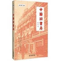中国旧书局