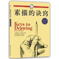 素描的诀窍-15th畅销版
