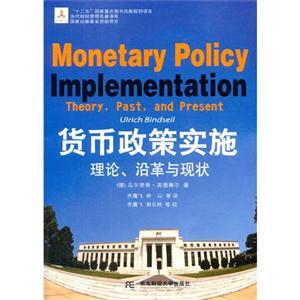 货币政策实施理论沿革与现状
