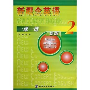 新概念英语一课一练-2-新版-实践与进步