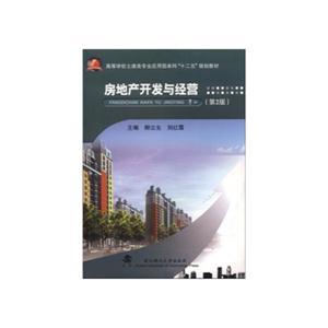 房地产开发与经营-(第2版)