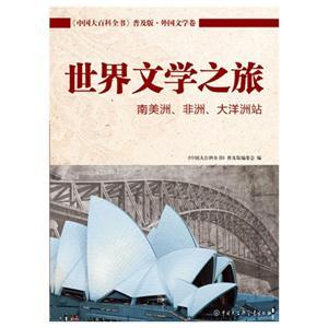 南美洲.非洲.大洋洲站-世界文学之旅-《中国大百科全书》普及版.外国文学卷