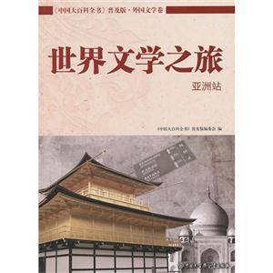 亚洲站-世界文学之旅-《中国大百科全书》普及版.外国文学卷