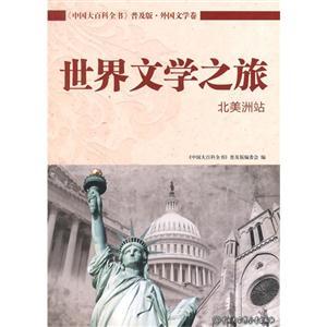 北美洲站-世界文学之旅-《中国大百科全书》普及版.外国文学卷