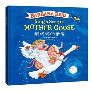 鵝媽媽的歌謠