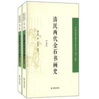 清民两代金石书画史-(上.下册)
