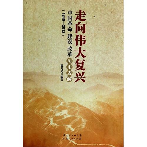 1840-2012-走向伟大复兴-中国革命 建设 改革历史表解