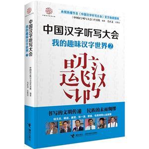 中国汉字听写大会-我的趣味汉字世界-2