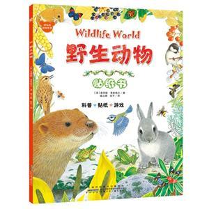 野生動物貼紙書-好玩的動物世界