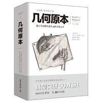 几何原本-建立空间秩序最久远的方案全书-全新修订本