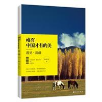唯有中国才有的美:遇见:新疆