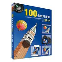 100条数码摄影妙计:发挥数码相机和可拍照手机的最大潜力