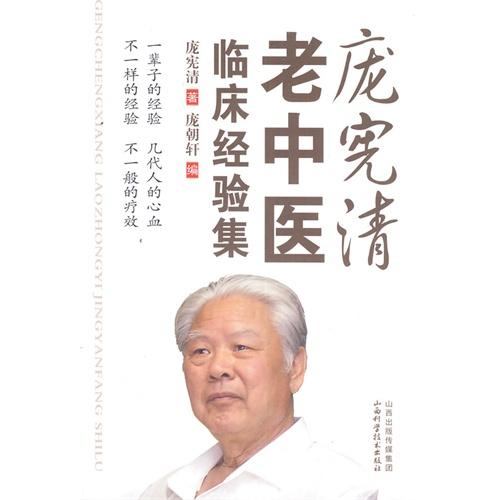 庞宪清老中医临床经验集