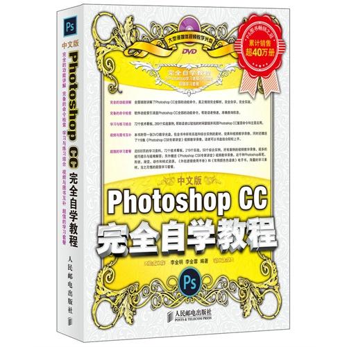中文版Photoshop CC完全自学教程-(附光盘)