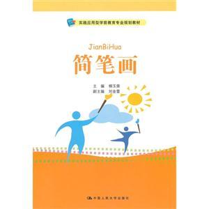 《简笔画》【价格 目录 书评 正版】_中国图书网