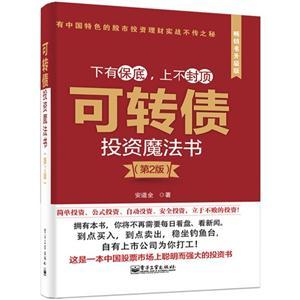 可转债投资魔法书-(第2版)