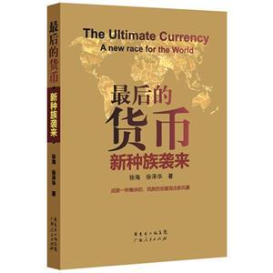 最后的货币:新种族袭来:a new race for the world