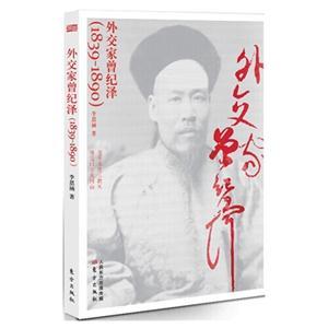 1839-1890-外交家曾纪泽