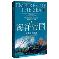 海洋帝国-地中海史诗三部曲-地中海大决战-II