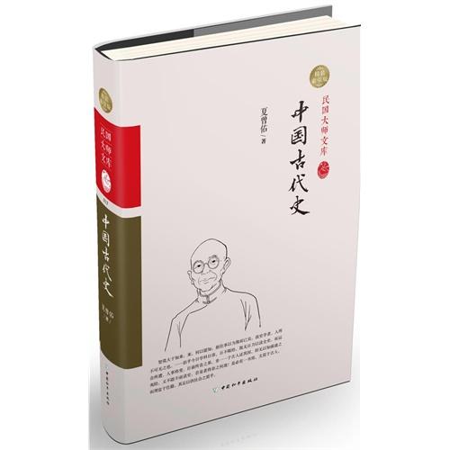 中国古代史-精装索引版